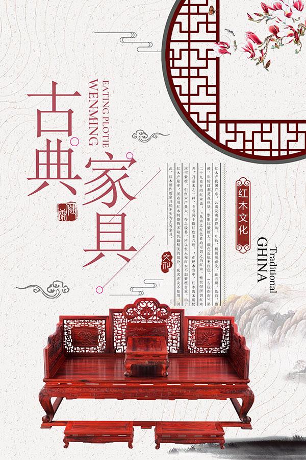 红木家具广告