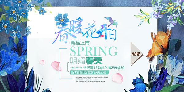 春季促销宣传海报