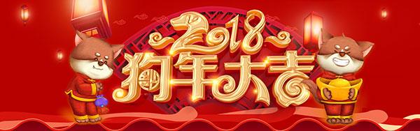 淘宝新年祝福海报