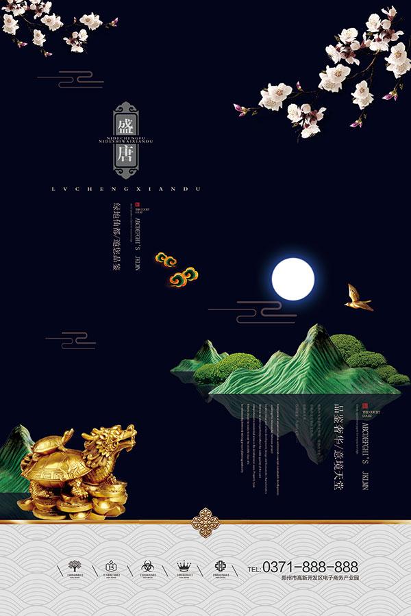 中式房地产广告图片