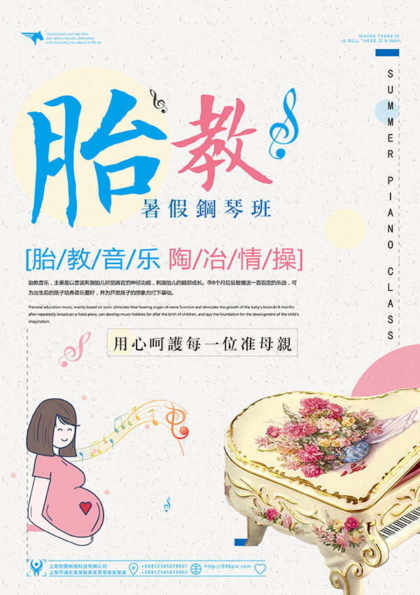 胎教钢琴班海报