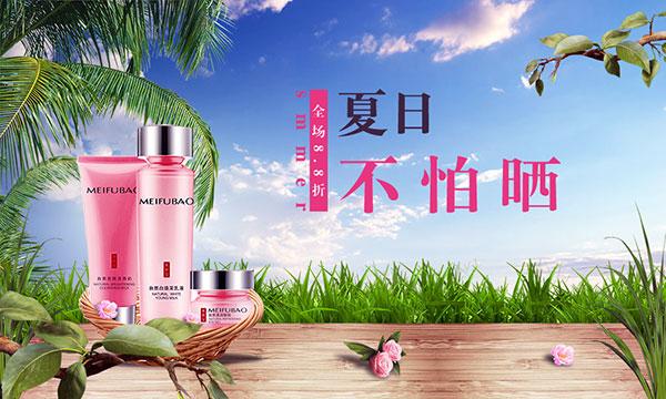 夏日化妆品海报