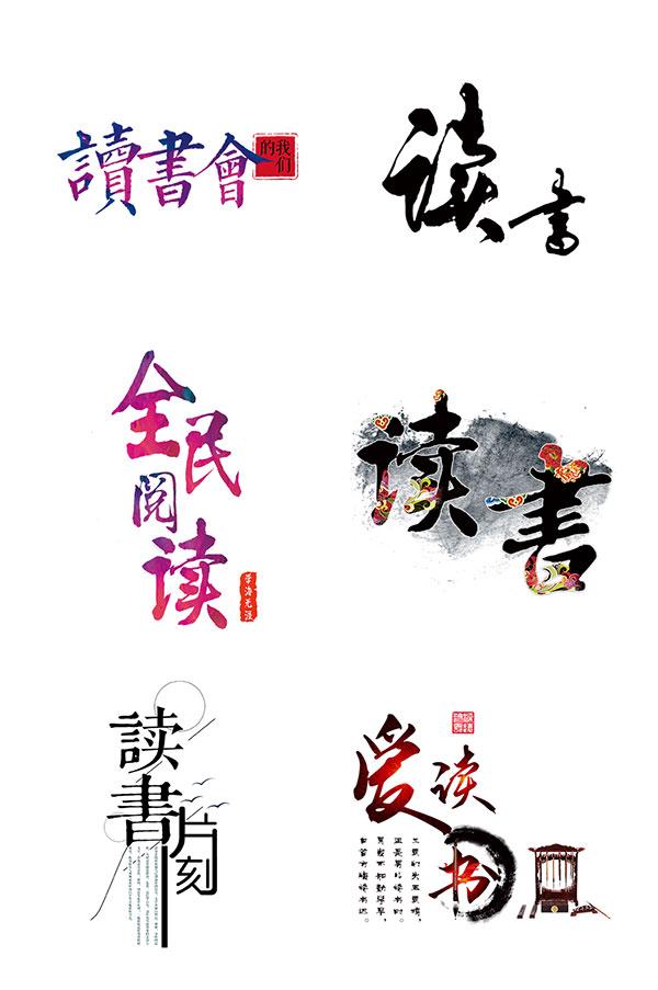 广告字体 毛笔字体 美术字 设计字体 书法 艺术字 字库 倾心夺慕 书法图片