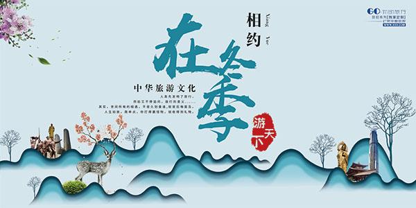 冬季旅游海报