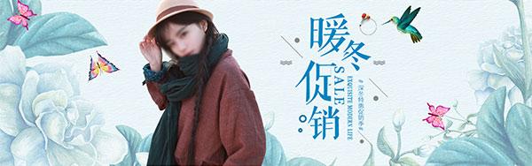 天猫女装暖冬海报