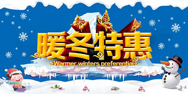 暖冬特惠海报
