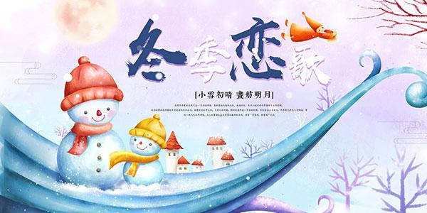 冬季恋歌促销海报