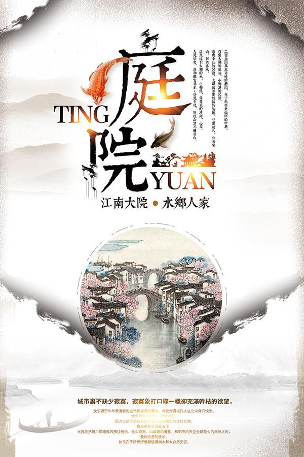 中国风庭院海报