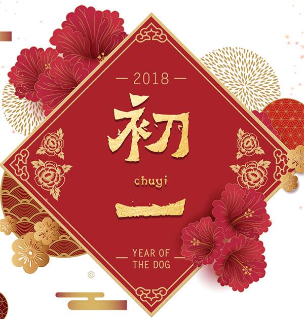 海报设计,2018,狗年,春节,初一,大拜年,贺新年,新年海报,春节海报,福