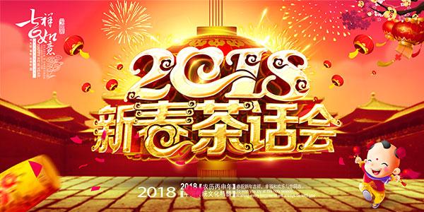 2018新春茶话会