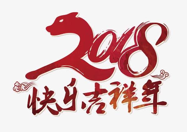 素材分类: 春节所需点数: 0 点 关键词: 快乐吉祥年艺术字,2018,快乐