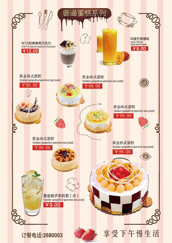 关键词: 蛋糕价格宣传单,价格表,宣传单,美食,蛋糕,甜品,订餐宣传单图片
