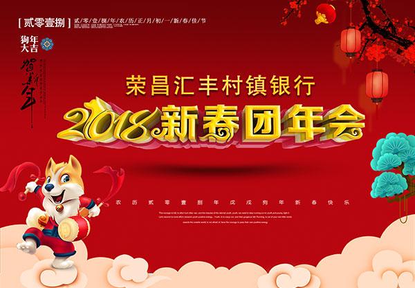 春节团年会新海报
