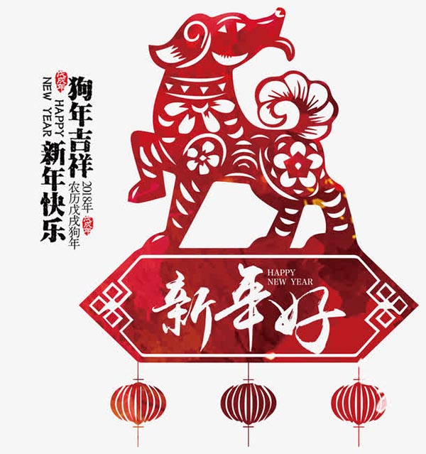0 点 关键词: 新年好艺术字,新年好,中国风,艺术字,狗年剪纸,狗年