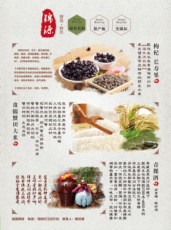 农产品宣传单