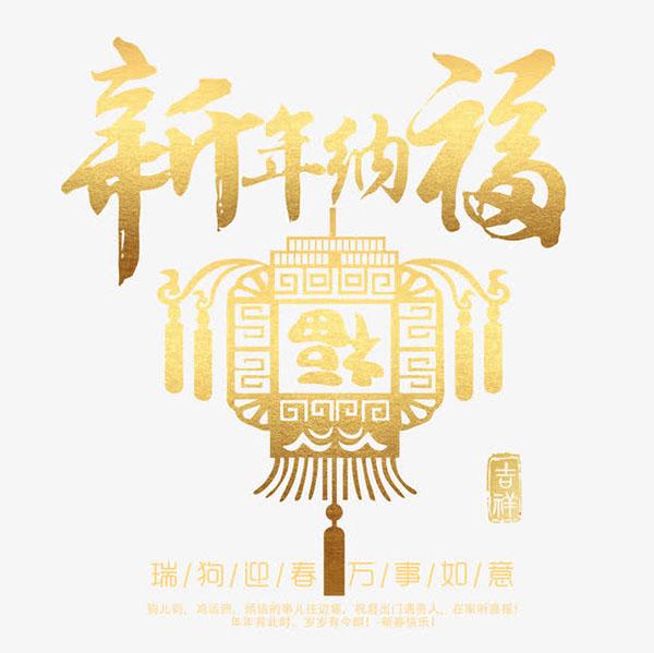 新年纳福艺术字