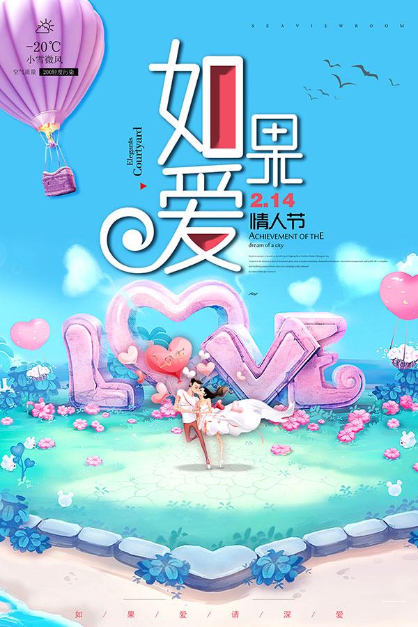 情人节如果爱海报