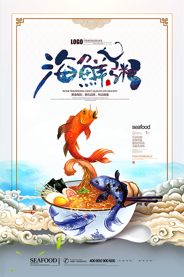 中国风海鲜粥美食
