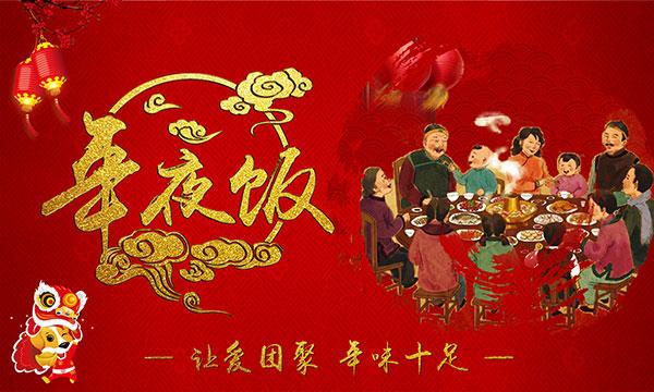 新春年夜饭海报