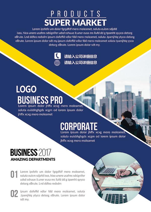 企业宣传单页
