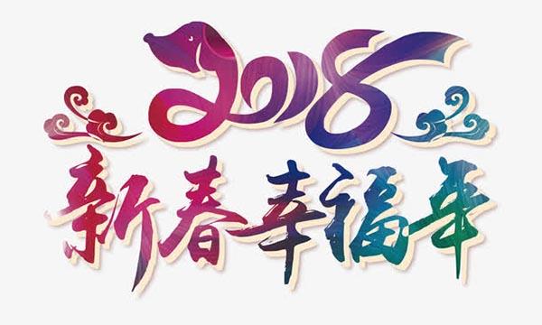 新春幸福年艺术字