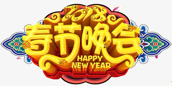 春节晚会艺术字