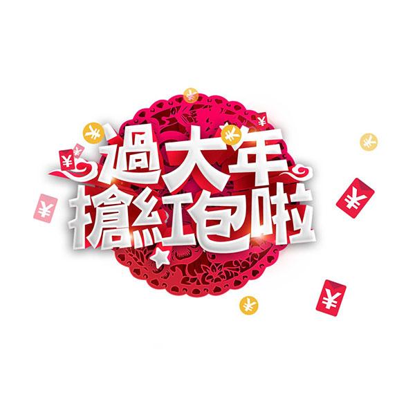 新年抢红包艺术字