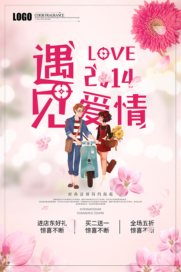 遇见爱情海报