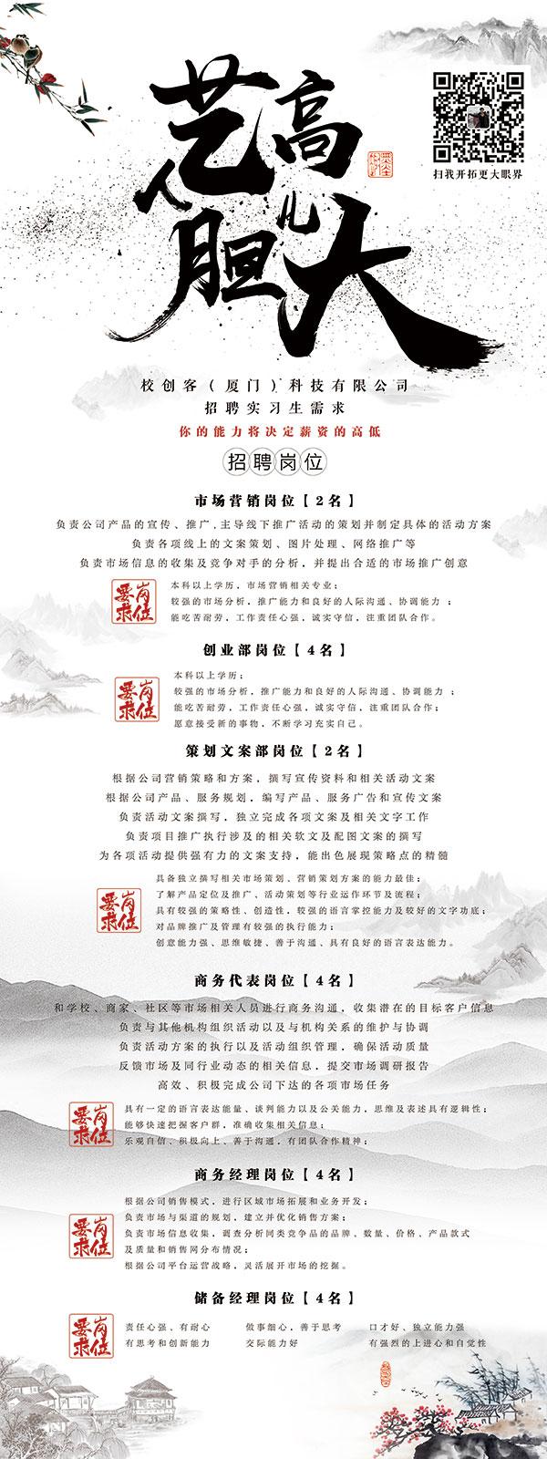 中国风招聘展架