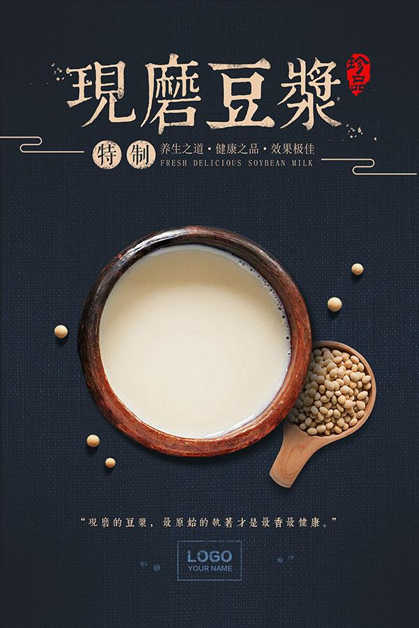 古典现磨豆浆海报