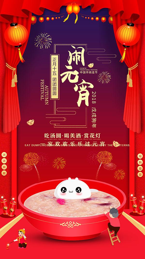 元宵节团圆海报图片