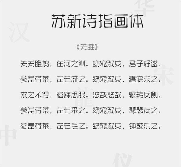 苏新诗指画体