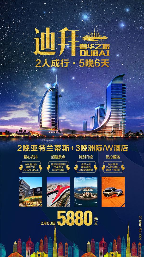 迪拜旅游广告