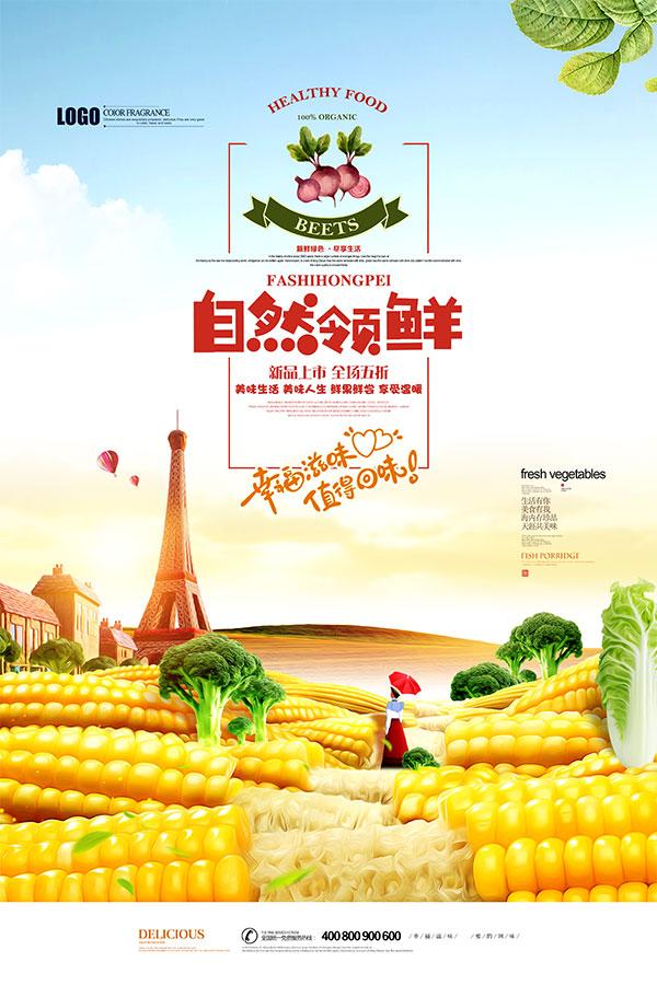 超市新鲜果蔬海报