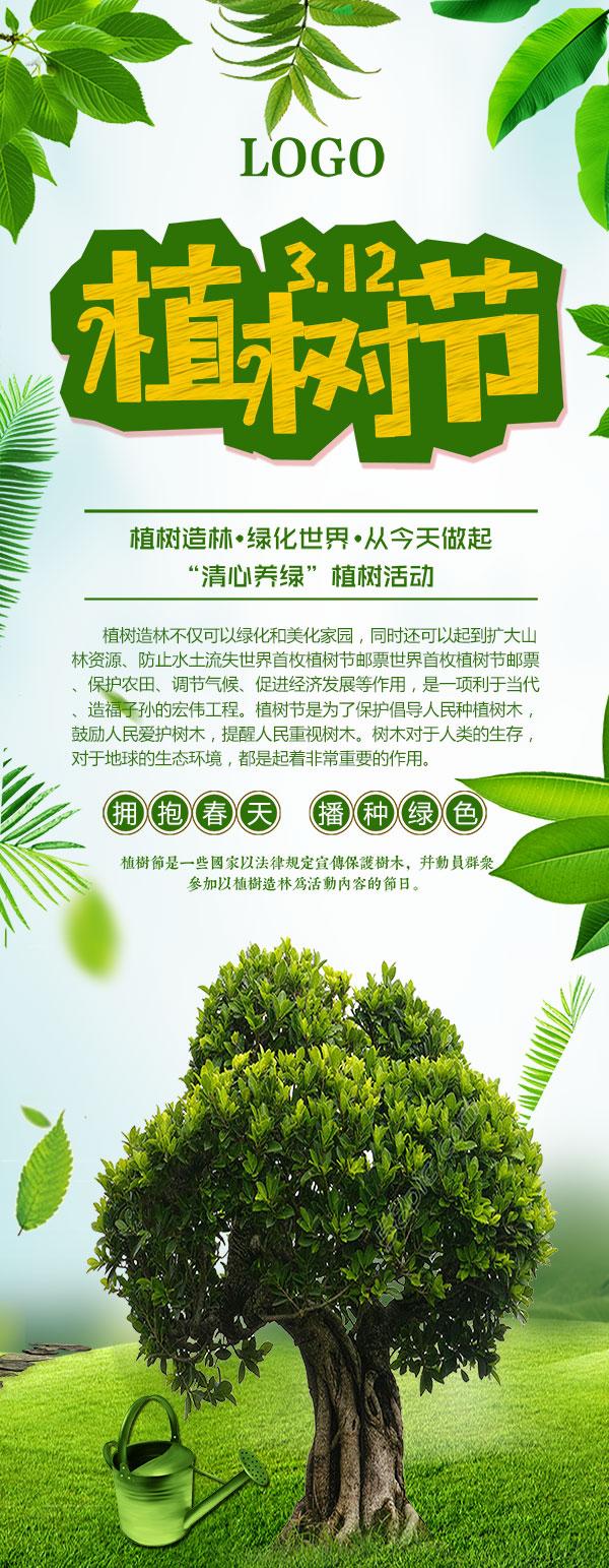 植树节公益展架