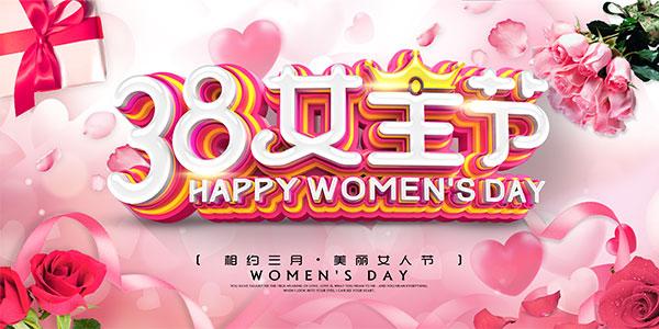 女王节促销海报