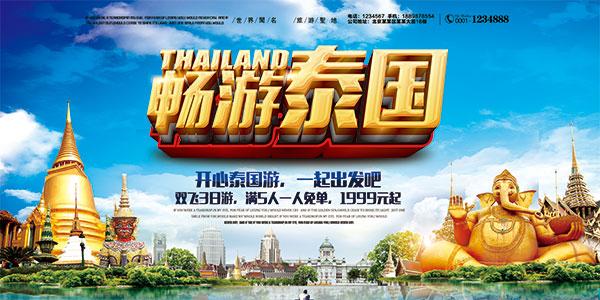 畅游泰国旅游海报