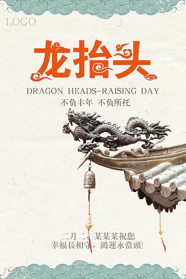 中国风龙抬头海报