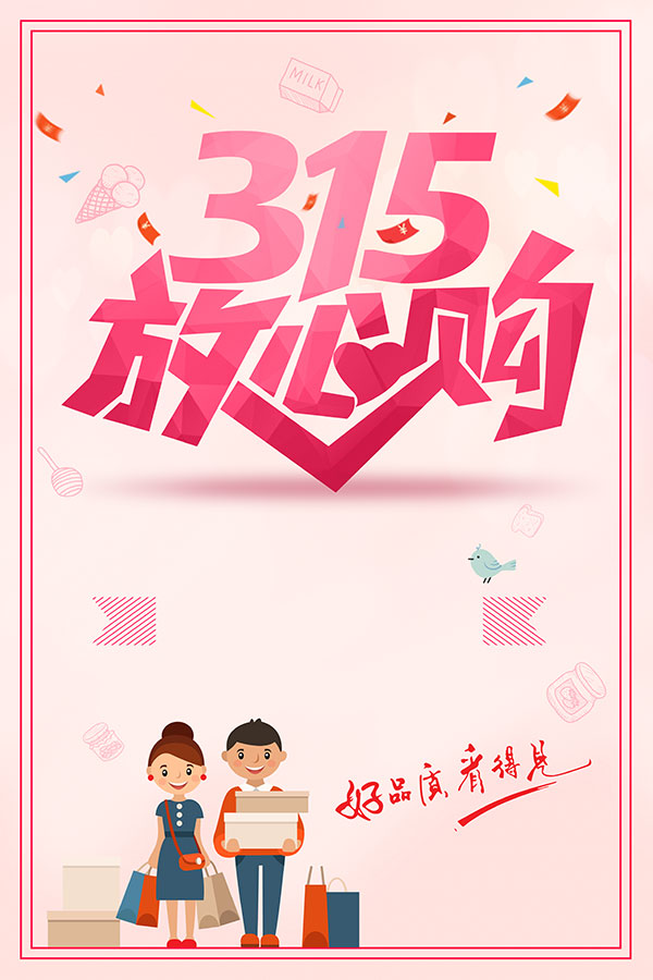 315放心购海报