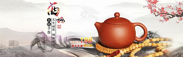 淘宝茶具促销