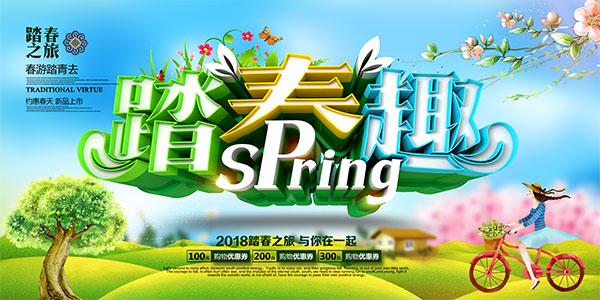 春季踏春趣海报