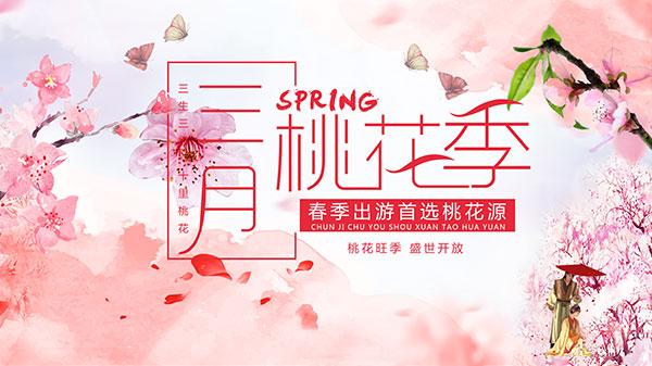 三月桃花季海报