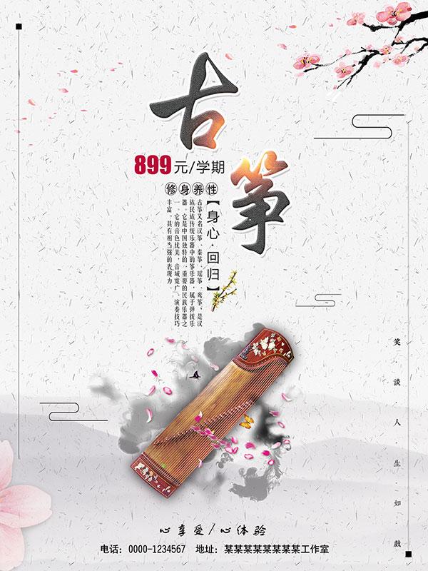 古筝培训班招生