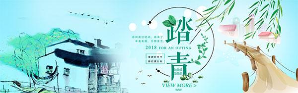 淘宝春季踏青海报