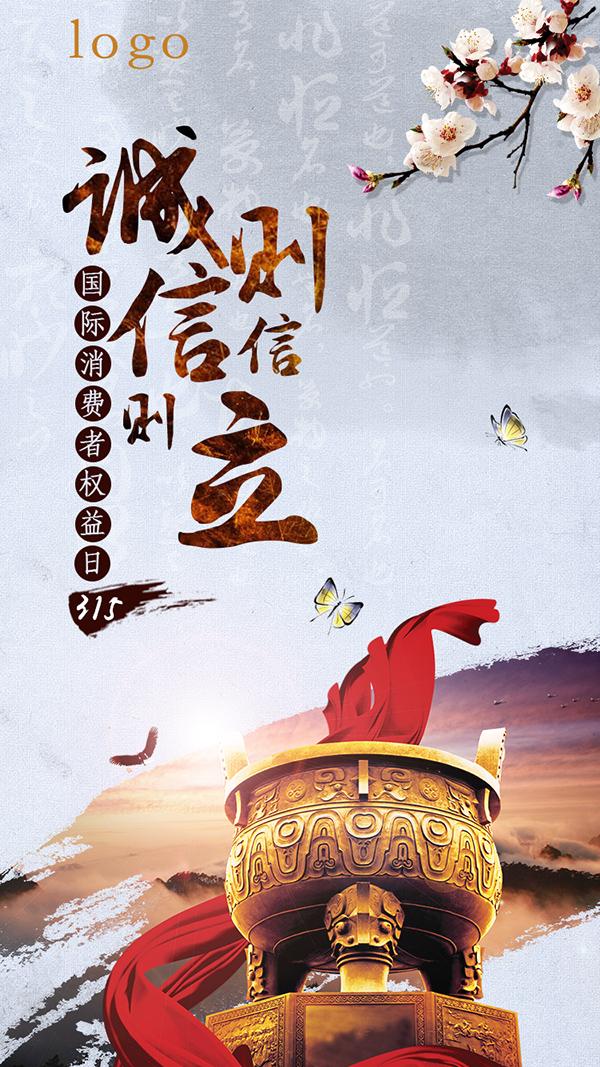 315打假海报_素材中国sccnn.com