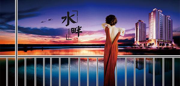 水畔创意地产海报