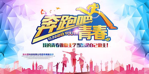 奔跑吧青春运动会
