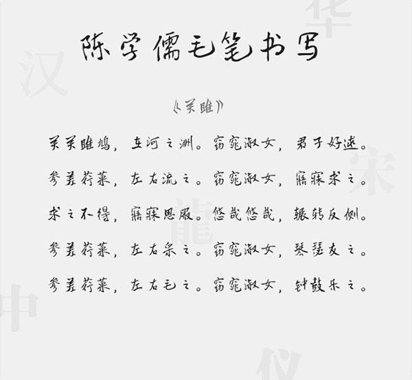 陈学儒毛笔书写体