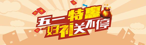 淘宝劳动节海报