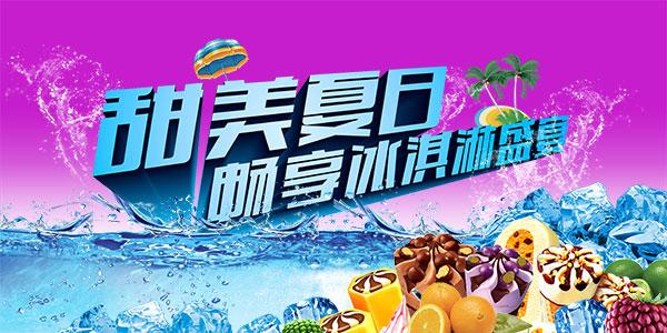 夏季冰淇淋盛宴